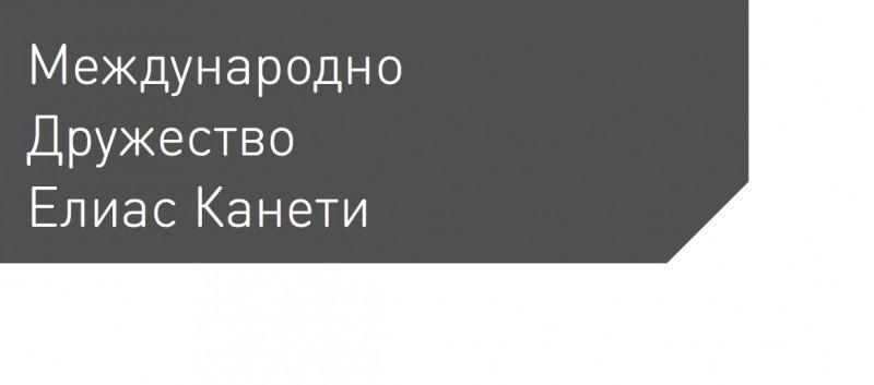"Дружество ""Елиас Канети"""