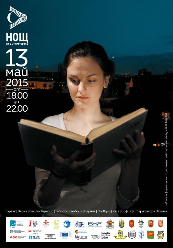 NL Poster 2015 Sofia 1_web.jpg