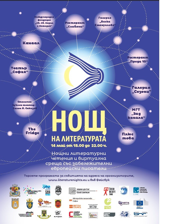 Noc Literatury Poster 2014 Sofia Print.jpg
